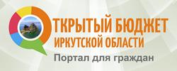 Открытый бюджет Иркутской области
